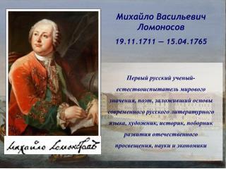 Михайло Васильевич Ломоносов 19.11.1711 — 15.04.1765