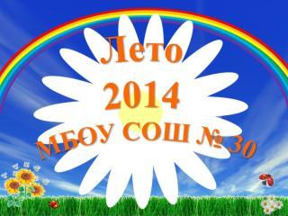 Лето- 2013 МБОУ СОШ № 30