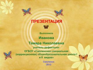 Выполнила Иванова Тамара Николаевна учитель-дефектолог