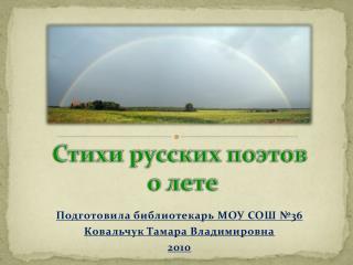 Стихи русских поэтов  о лете
