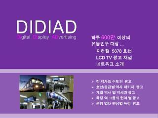 하루  600 만 이상의  유동인구 대상  ...     지하철   5678  호선     LCD TV  광고 채널      네트워크 소개