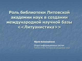 Роль библиотеки Литовской академии наук в создании международной научной базы  << Литуанистика >>