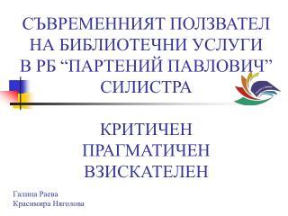 Галина Раева Красимира Няголова