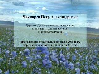 Чекмарев Петр Александрович Директор Департамента растениеводства,  химизации и защиты растений