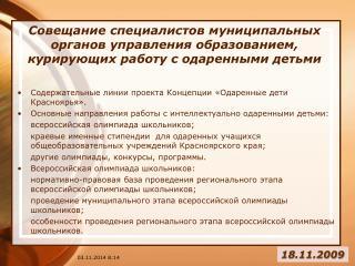 Содержательные линии проекта Концепции «Одаренные дети Красноярья».