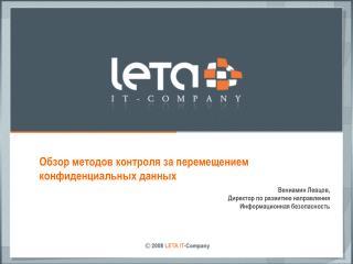 Обзор методов контроля за перемещением конфиденциальных данных