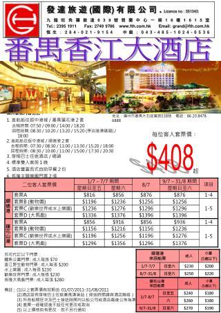 兩人套票內容包括 ︰ 1.  直航船往返中港城  /  番禺蓮花港 2套      去程時間 : 07:50 / 09:00 / 14:00 / 18:20
