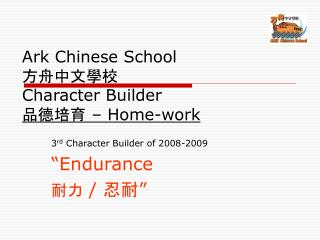 Ark Chinese School 方舟中文學校 Character Builder 品德培育  – Home-work