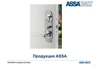 Продукция ASSA