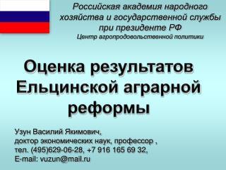 Узун Василий Якимович,  доктор экономических наук, профессор  ,