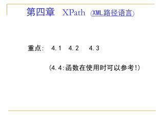 第四章 XPath   ( XML 路径语言 )