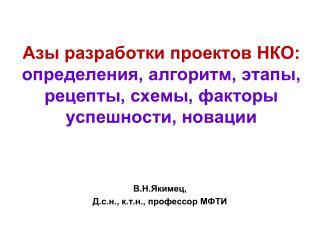 В.Н.Якимец, Д.с.н., к.т.н., профессор МФТИ