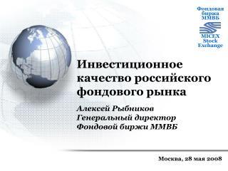 Инвестиционное качество российского фондового рынка