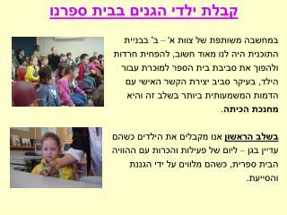 קבלת ילדי הגנים בבית ספרנו
