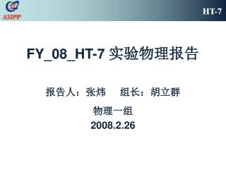 FY_08_HT-7  ??????