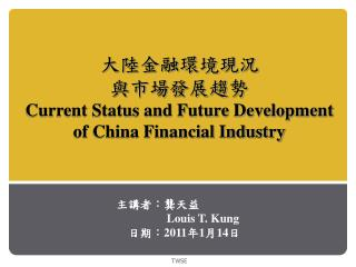 大陸金融環境現況 與市場發展趨勢 Current Status and Future Development of China Financial Industry