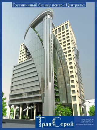 Гостиничный бизнес центр «Централь»