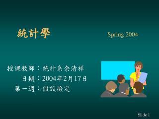統計學           Spring 2004