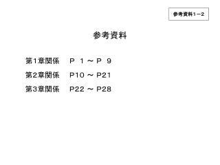 参考資料 第1章関係  P 1 ~ P 9    第2章関係  P10 ~ P21    第3章関係  P22 ~ P28