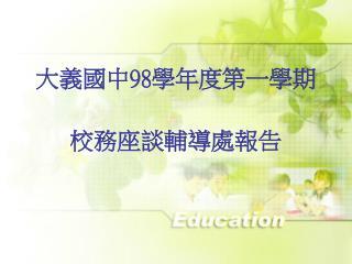 大義國中 98 學年度第一學期 校務座談輔導處報告