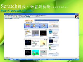 Scratch 遊戲、動畫與藝術  ( 靜宜資管楊子青 )