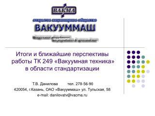 Итоги и ближайшие перспективы   работы ТК 249 «Вакуумная техника»  в области стандартизации