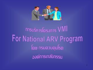 การบริหารโครงการ  VMI  For National ARV Program โดย กรมควบคุมโรค องค์การเภสัชกรรม