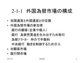 2-1-1  外国為替市場の構成