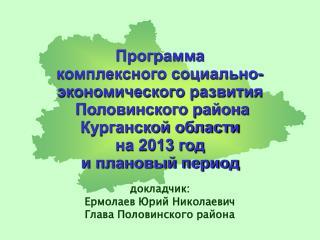 Программа  комплексного социально-экономического развития  Половинского района