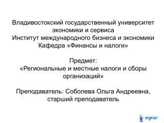 Тема 1 Региональные и местные  налоги и сборы в РФ