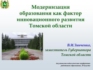 Модернизация образования как фактор инновационного развития Томской области