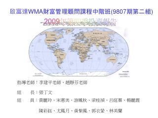 2009 年第四季投資報告