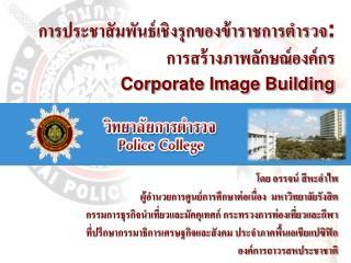 การประชาสัมพันธ์เชิงรุกของข้าราชการตำรวจ : การสร้างภาพลักษณ์องค์กร Corporate Image Building