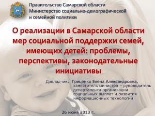 Правительство Самарской области Министерство социально-демографической  и семейной политики