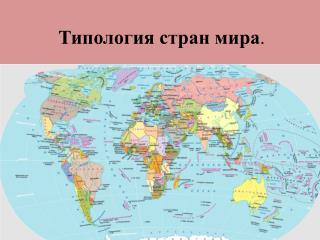 Типология стран мира .