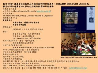 教育部 98 年遴薦華語文教師赴外國任教第 9811 號通告(波蘭 Adam Mickiewicz University ) 教育部 98 年遴薦華語文教師赴外國任教第 9811 號通告