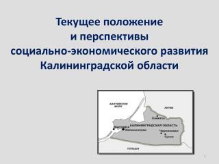 Текущее положение  и перспективы социально-экономического развития Калининградской области