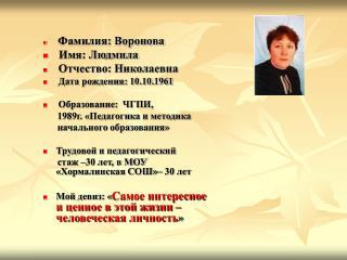Фамилия: Воронова  Имя: Людмила Отчество: Николаевна  Дата рождения: 10.10.1961