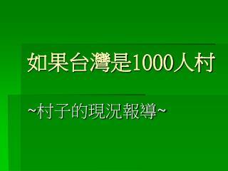 如果台灣是 1000 人村