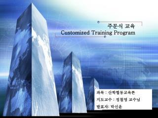 주문식 교육 Customized Training Program