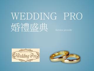 WEDDING  PRO 婚禮盛典