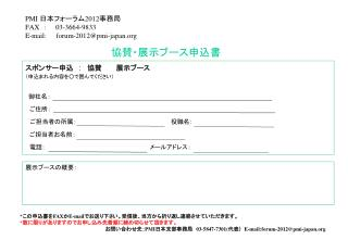 PMI  日本フォーラム 2012 事務局 FAX : 03-3664-9833 E-mail: forum-2012@pmi-japan 協賛・展示ブース申込書