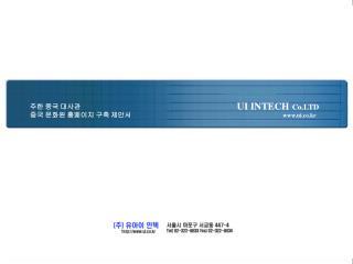 주한 중국 대사관 중국 문화원 홈페이지 구축 제안서