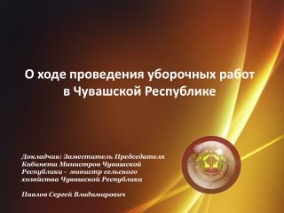 О ходе проведения уборочных работ в Чувашской Республике