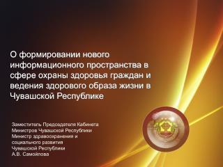 Заместитель Председателя Кабинета Министров Чувашской Республики