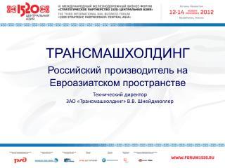 ТРАНСМАШХОЛДИНГ Российский производитель на Евроазиатском пространстве