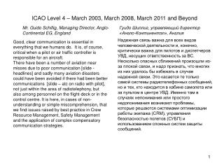 ICAO Level 4 – March 2003, March 2008, March 2011 and Beyond