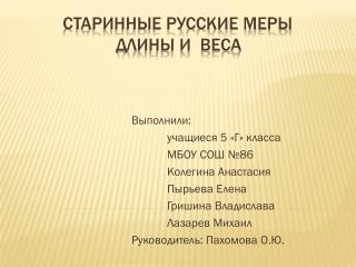 Старинные русские меры                       длины и  веса