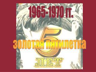 1965-1970 гг.