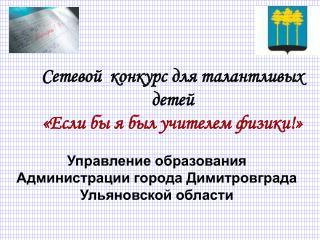 Сетевой  конкурс для талантливых детей «Если бы я был учителем физики!»